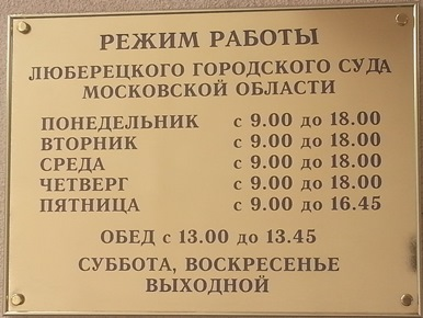 часы работы люберецкого суда