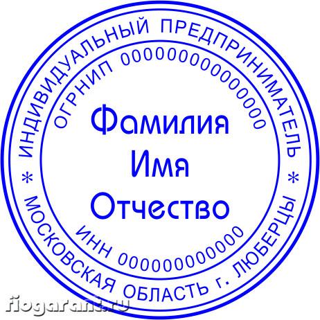 Регистрация печати ип в налоговой стоимость стоимость регистрации ооо госпошлина