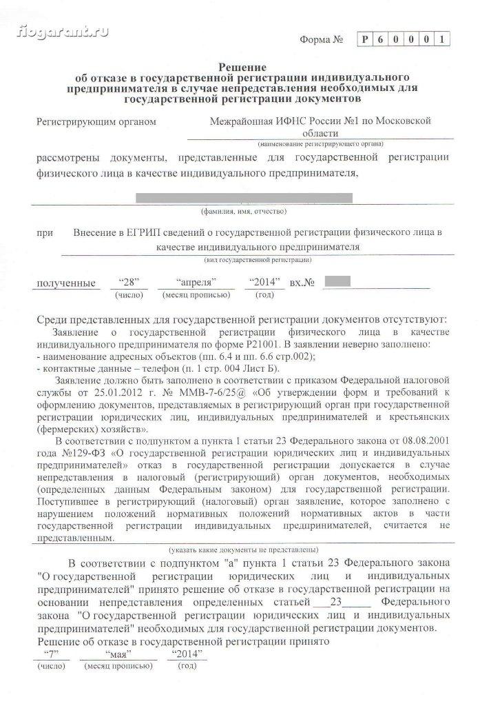 Необходимые документы для регистрации ип как работодателя регистрация нового ип на енвд