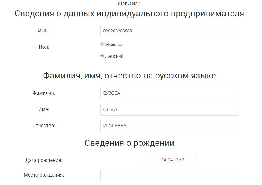 Регистрация ип люберцах бухгалтер тесты онлайн