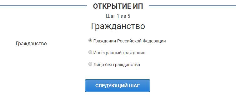 Регистрация ип в 5 шагов программа декларация 2019 ндфл инструкция по заполнению