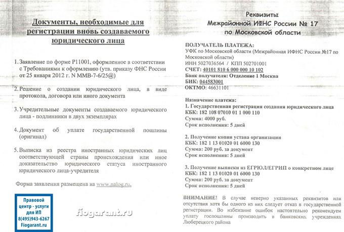 Яндекс ру решение учредителя ооо
